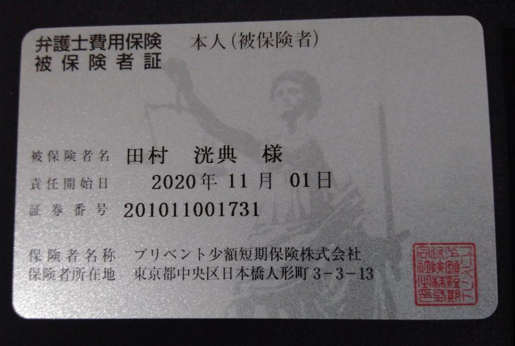 弁護士保険ミカタ-mikataの口コミ・評判を加入者が暴露してみた