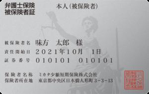 弁護士保険ミカタのリーガルカード(被保険者証 個人版)